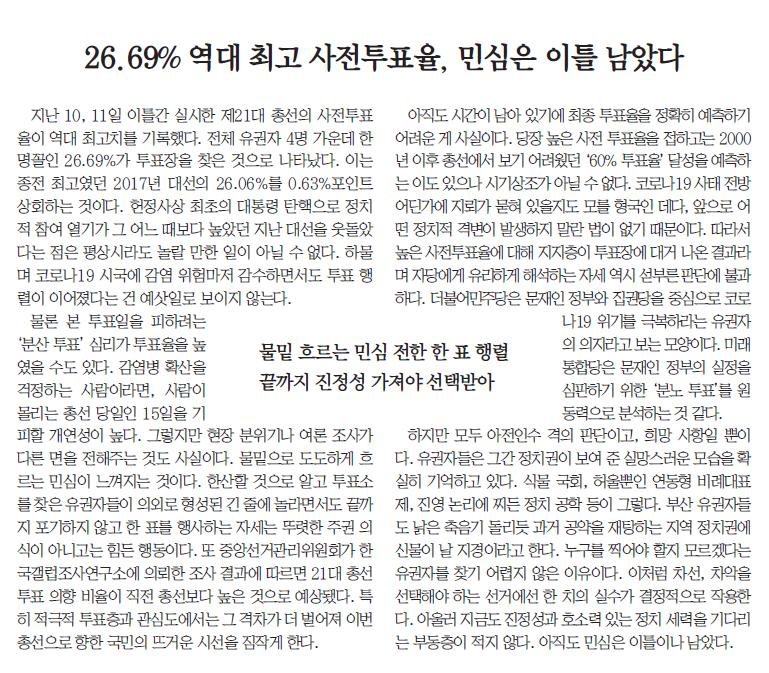 부산일보사설_0413.png