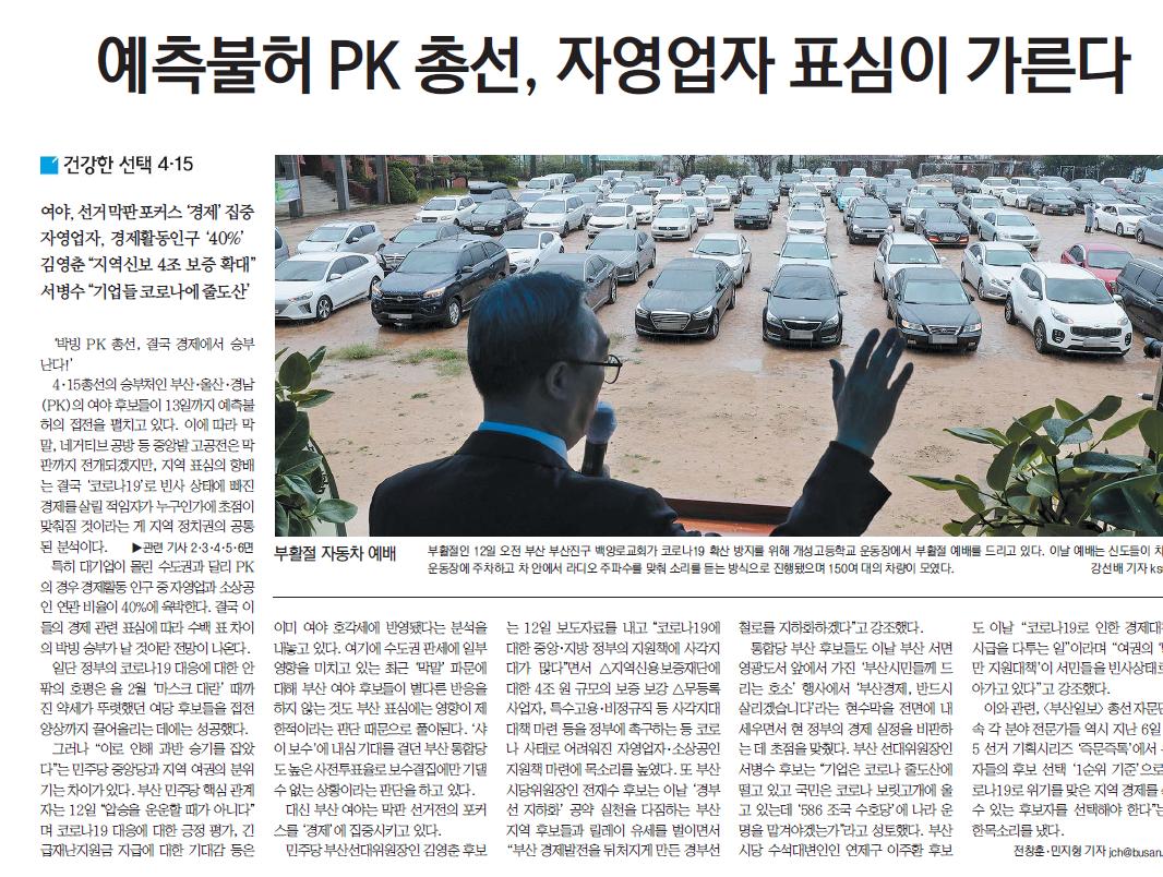 부산일보1면탑기사_0413.png