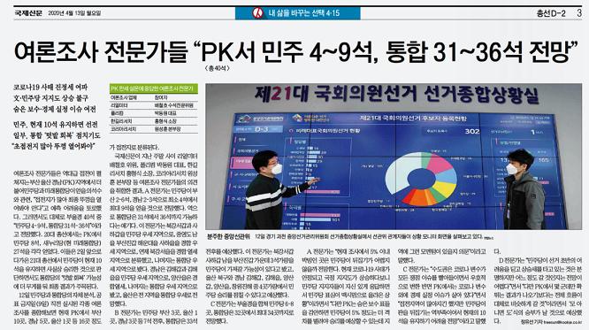 축소_국제신문3면_0413.png