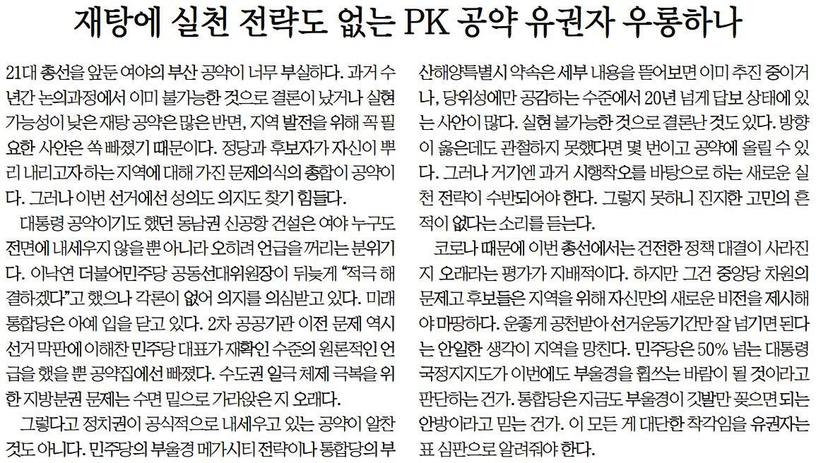 [사설] 재탕에 실천 전략도 없는 PK 공약 유권자 우롱하나.jpg