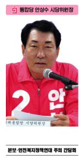 미래통합당 안상수 시당위원장.png