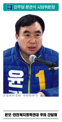 더불어민주당 윤관석 시당위원장.png