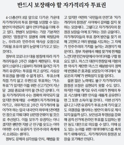 경인일보 7일 19면 사설 반드시 보장해야 할 자가격리자 투표권.png