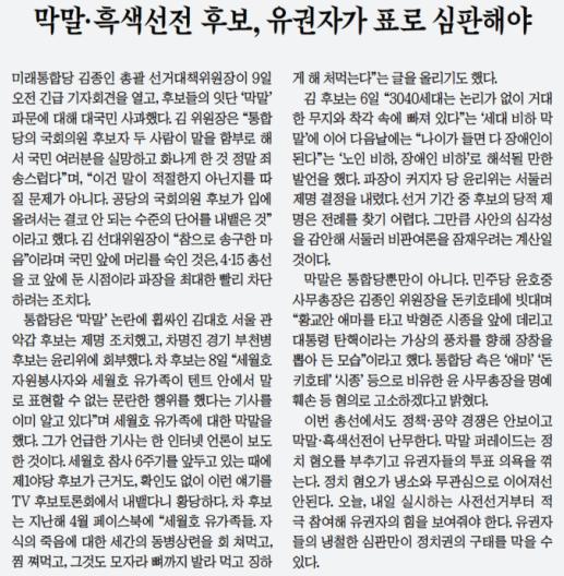 경기일보 10일 15면 사설 막말·흑색선전 후보, 유권자가 표로 심판해야.png