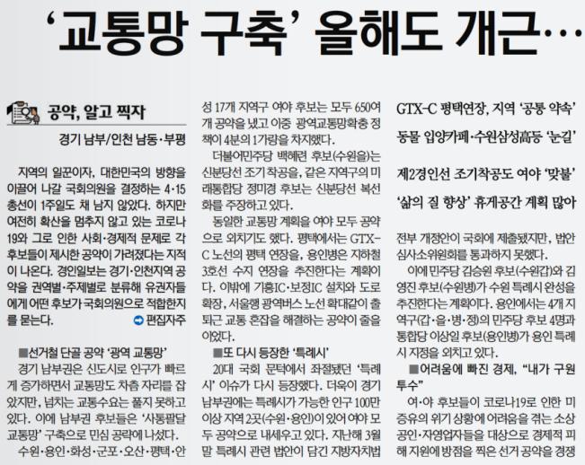 경인일보 4/9일 5면 공약, 알고 찍자.png