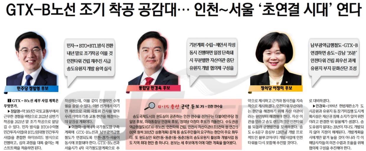 기호일보 8일 3면 4.15 총선 공약 돋보기 인천 연수을.png
