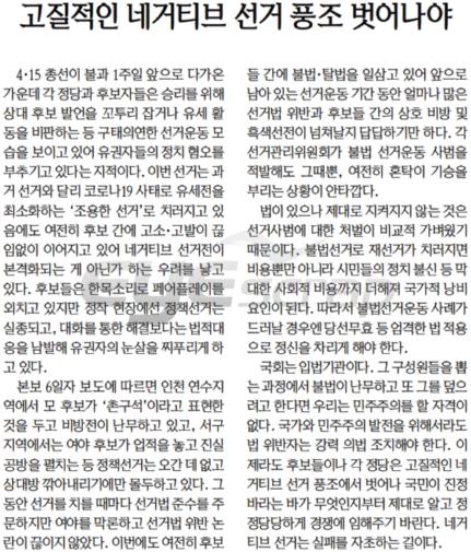 기호일보 8일 11면 사설 고질적인 네거티브 선거 풍조 벗어나야.png