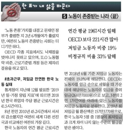 인천일보 10일 2면 한표가 내 삶을 바꾼다 5. 노동이 존중받는 나라.png
