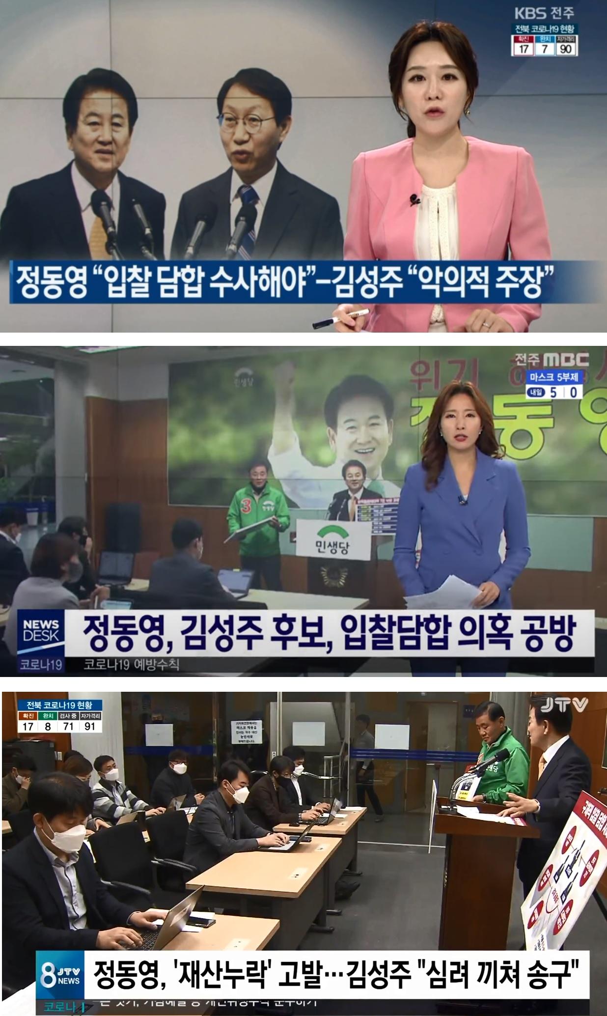 방송 3사- 의혹보도.jpg