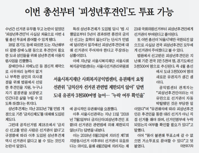 경기일보 3월 19일 3면 이번 총선부터 '피성년후견인'도 투표 가능.png