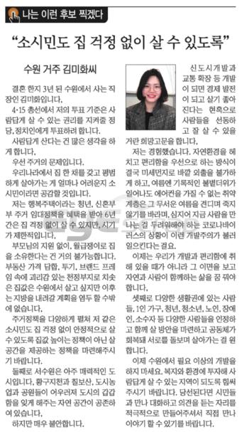 인천일보 3월 18일 3면 시민기고 나는 이런 후보 찍겠다.png