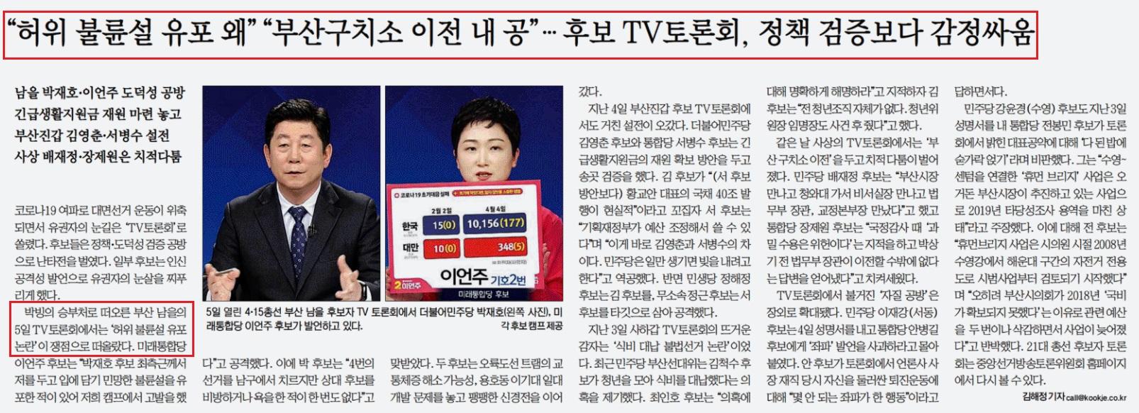 국제신문 4.6 남구을 토론 관련 보도.jpg