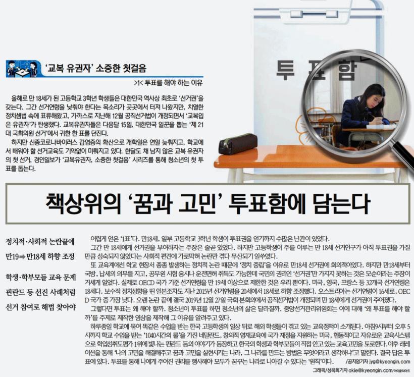 경인일보 3월 23일 13면 교복 유권자 소중한 첫 걸음 1.투표를 해야 하는 이유.png