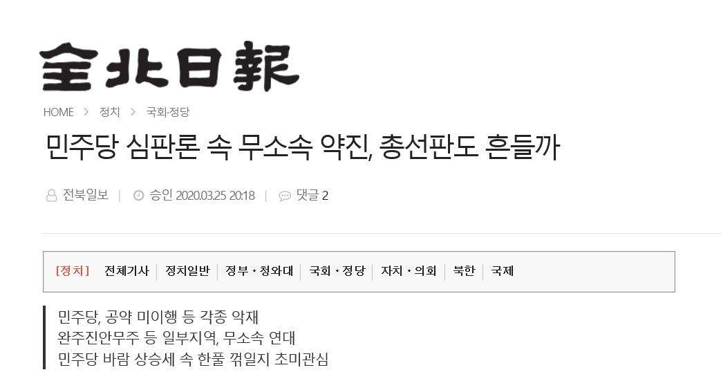 전북일보 3-26.jpg