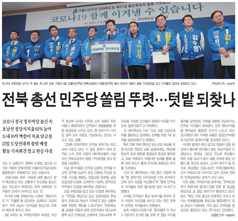 전라일보 3-10.png