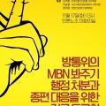 방통위 MBN 봐주기 행정처분과 종편 대응 긴급토론회_웹자보.jpg