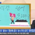 남성 출연자가 김종인 위원장을 '젊은 오빠'에 비유한 MBN 〈뉴스와이드〉(6/10).jpg