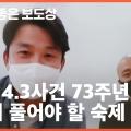 5월_이달의좋은보도상_KBS제주.jpg