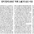 조선일보_징역 합계 100년 적폐 士禍 의 숨은 이유_2018-03-22.jpg
