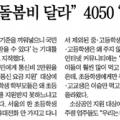 조선일보 중고생 부모 우리도 돌봄비 달라.png