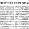 조선일보_윤미향도 포함된 與 투기 혐의 의원 12명, 그래도 봐주려 하다니_2021-06-09.jpg