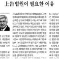 법원행정처 작성 문건과 연관이 있다고 추정되는 조선일보 칼럼 2015-2-6.png
