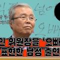 종편의맛_MBN최경철_썸넬.png