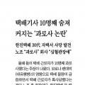 택배노동자_썸네일_조선일보.JPG