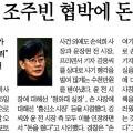 조선일보_손석희, 조주빈 협박에 돈 건넸다_2020-03-26_rep11.jpg