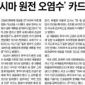 (수정)조선일보_정부 후쿠시마 원전 오염수 카드로 日 압박_2019-08-14.jpg