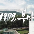 KBS부산 1979 부마.JPG