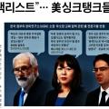 조선일보_文정부의 블랙리스트 … 美싱크탱크들 한미硏 쇼크_2018-04-09.jpg