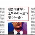 조선일보_ 권경애.jpg