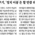 조선일보_세월호 4주기, 정치 이용 은 할 만큼 하지 않았나_2018-04-16.jpg