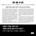 민언련_카드뉴스_세월호모독_조선일보3w[0].jpg