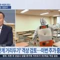 정부가 여름 거치며 코로나 박멸될 거라고 했다는 김재원 전 미래통합당 의원. TV조선 이것이 정치다 8.24.jpg