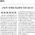 조민씨·연세대 의료원에 사과드립니다_20200829_조선일보_a02면_011014.png