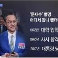 문재인 재수 수정.jpg