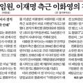 조선일보_화천대유 임원, 이재명 측근 이화영의 전 보좌관.png