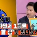 썸넬_종편의맛_MBN최경철2.png