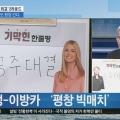 TV조선 김여정 이방카.jpg