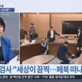미투 피해자에게 박 시장 성추행 의혹에 대한 입장 강요한 TV조선 이것이 정치다.jpg