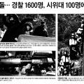 조선일보 성주 폭력시위.jpg