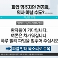 '집단휴진 중단 호소가 수상하다'며 뒷북친 채널A 김진의 돌직구쇼. 9.1.jpg