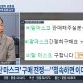 마스크 얘기하면서도 '미스터트롯' 자랑하고 있는 TV조선 〈이것이 정치다〉(6/8) .jpg
