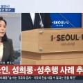 한국여성변호사회에 대한 주관적 인상과 근거 없는 추측 내놓은 이두아 변호사 TV조선 이것이 정치다.jpg