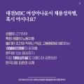 대전MBC_인권위결정1-3.png