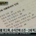 최서원 회고록 홍보하는 듯한 방송한 TV조선 〈보도본부 핫라인〉.jpg