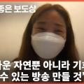 [썸넬]_KBS_이달의좋은보도상.jpg