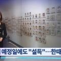TV조선_ 세월호 기억공간 철거.png